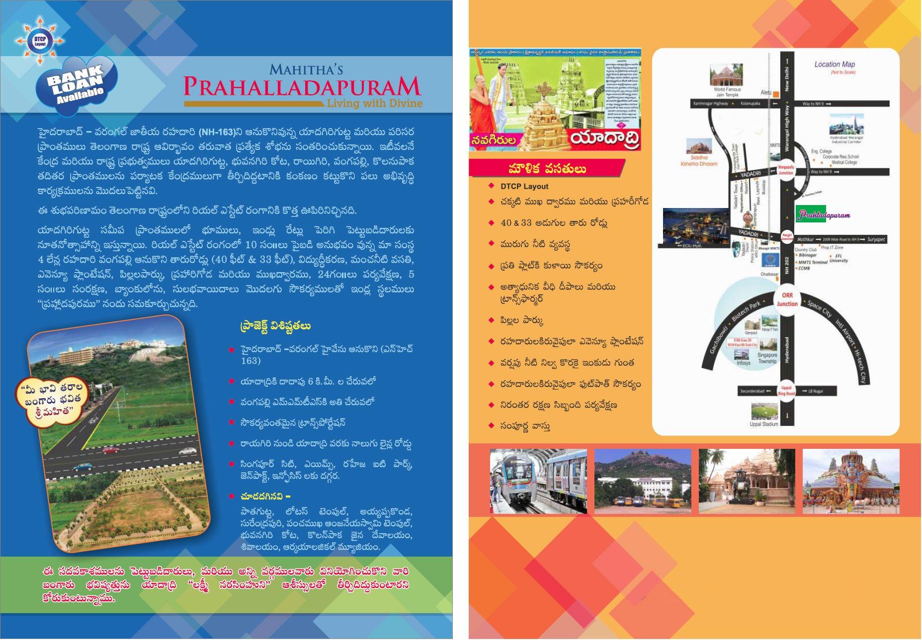 https://sites.google.com/a/egway.co.in/realestate/plots-in-hyderabad/mahitas-prahladapuram-wangapalli-yadagirigutta-yadadri/brochure_telugu_prahladapuram.jpg